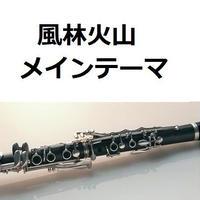 【クラリネット楽譜】風林火山~メインテーマ(クラリネット・ピアノ伴奏)