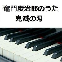 【ピアノ楽譜】竈門炭治郎のうた「鬼滅の刃」(椎名豪・中川奈美)Kamado Tanjiro no Uta(ピアノソロ)