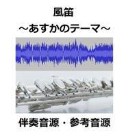 【伴奏音源・参考音源】風笛~あすかのテーマ~(フルートピアノ伴奏)