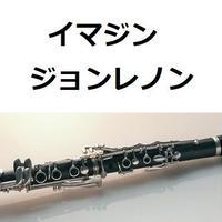 【クラリネット楽譜】イマジン(ジョンレノン)[IMAGINE,JOHN LENNON](クラリネット・ピアノ伴奏)