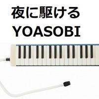【鍵盤ハーモニカ楽譜】夜に駆ける(YOASOBI)(鍵盤ハーモニカ・ピアノ伴奏)※ピアニカ
