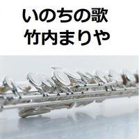 【フルート楽譜】いのちの歌(竹内まりや)(フルートピアノ伴奏)