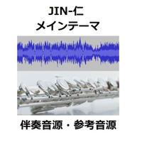 【伴奏音源・参考音源】JIN-仁~メインテーマ(フルートピアノ伴奏)