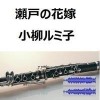 【伴奏音源・参考音源】瀬戸の花嫁(小柳ルミ子)(クラリネット・ピアノ伴奏)