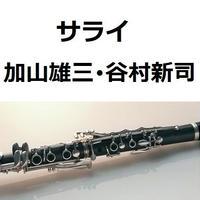 【クラリネット楽譜】サライ(加山雄三・谷村新司)24時間テレビ(クラリネット・ピアノ伴奏)