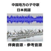 【伴奏音源・参考音源】中国地方の子守歌(フルートピアノ伴奏)