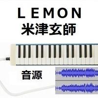 【伴奏音源・参考音源】LEMON(米津玄師)「アンナチュラル」(鍵盤ハーモニカ・ピアノ伴奏)