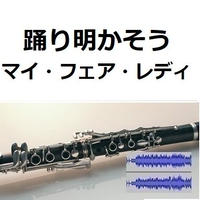 【伴奏音源・参考音源】踊り明かそう「マイ・フェア・レディ」(クラリネット・ピアノ伴奏)