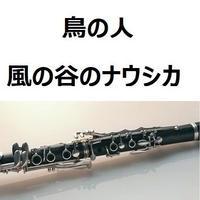 【クラリネット楽譜】鳥の人「風の谷のナウシカ」スタジオジブリ~久石譲(クラリネット・ピアノ伴奏)