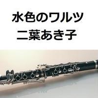 【クラリネット楽譜】水色のワルツ(二葉あき子)(クラリネット・ピアノ伴奏)