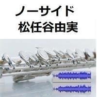 【伴奏音源・参考音源】ノーサイド(松任谷由実)(フルートピアノ伴奏)