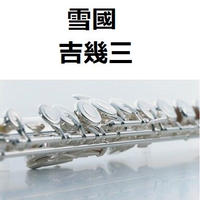 【フルート楽譜】雪國(吉幾三)(フルートピアノ伴奏)[雪国]