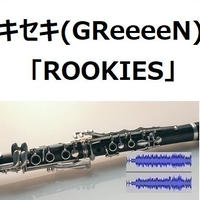【伴奏音源・参考音源】キセキ(GReeeeN)「ROOKIES」主題歌(クラリネット・ピアノ伴奏)