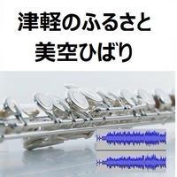 【伴奏音源・参考音源】津軽のふるさと(美空ひばり)(フルートピアノ伴奏)