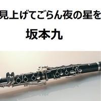 【クラリネット楽譜】見上げてごらん夜の星を(坂本九)(クラリネット・ピアノ伴奏)