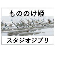 【フルート楽譜】もののけ姫~久石譲(フルートピアノ伴奏)