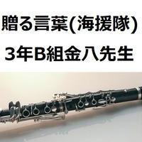 【クラリネット楽譜】贈る言葉(海援隊)「3年B組金八先生」(クラリネット・ピアノ伴奏)