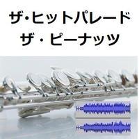 【伴奏音源・参考音源】ザ・ヒットパレード(ザ・ピーナッツ)(フルートピアノ伴奏)