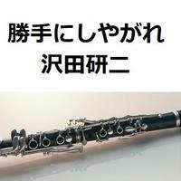 【クラリネット楽譜】勝手にしやがれ(沢田研二)(クラリネット・ピアノ伴奏)