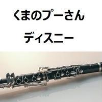 【クラリネット楽譜】くまのプーさん「ディスニー」(クラリネット・ピアノ伴奏)Disney
