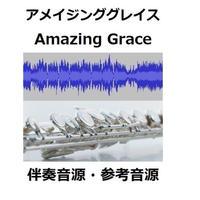【伴奏音源・参考音源】アメイジング・グレイス ~Amazing Grace~(フルートピアノ伴奏)