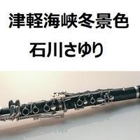 【クラリネット楽譜】津軽海峡冬景色(石川さゆり)(クラリネット・ピアノ伴奏)
