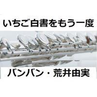 【フルート楽譜】いちご白書をもう一度(バンバン・荒井由実)(フルートピアノ伴奏)
