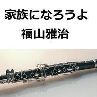 【クラリネット楽譜】家族になろうよ(福山雅治)(クラリネット・ピアノ伴奏)