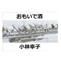 【フルート楽譜】おもいで酒(小林幸子)(フルートピアノ伴奏)