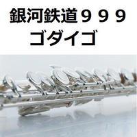 【フルート楽譜】銀河鉄道999(ゴダイゴ)(フルートピアノ伴奏)