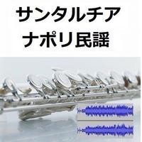 【伴奏音源・参考音源】サンタルチア(ナポリ民謡)(フルートピアノ伴奏)