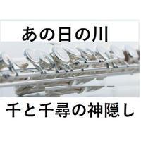 【フルート楽譜】あの日の川(千と千尋の神隠し)~久石譲(フルートピアノ伴奏)