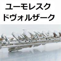 【フルート楽譜】ユーモレスク(ドヴォルザーク)(フルートピアノ伴奏)