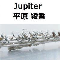 【フルート楽譜】Jupiter(平原綾香)ホルスト~惑星「木星」(フルートピアノ伴奏)
