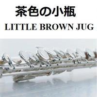 【フルート楽譜】茶色の小瓶(LITTLE BROWN JUG)アメリカ民謡(フルートピアノ伴奏)