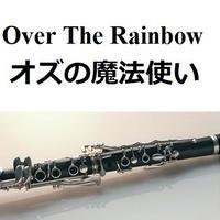 【クラリネット楽譜】Over The Rainbow「オズの魔法使い」(クラリネット・ピアノ伴奏)