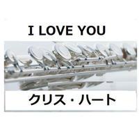 【フルート楽譜】I LOVE YOU(クリスハート)(フルートピアノ伴奏)