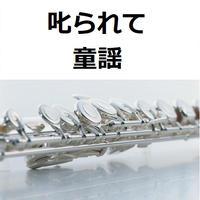 【フルート楽譜】叱られて(童謡)(フルートピアノ伴奏)