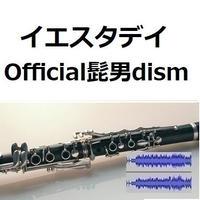 【伴奏音源・参考音源】イエスタデイ(Official髭男dism)「HELLO WORLD」(クラリネット・ピアノ伴奏)※KeyG