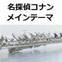 【フルート楽譜】「名探偵コナン」メインテーマ(大野克夫)(フルートピアノ伴奏)
