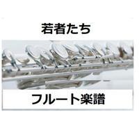 【フルート楽譜】若者たち(フルートピアノ伴奏)
