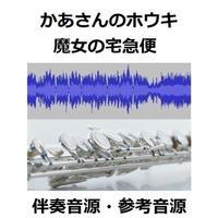 【伴奏音源・参考音源】かあさんのホウキ「魔女の宅急便」スタジオジブリ(フルートピアノ伴奏)
