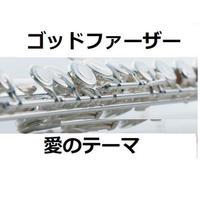 【フルート楽譜】ゴッドファーザー~愛のテーマ(フルートピアノ伴奏)