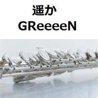 【フルート楽譜】遥か(GReeeeN)(フルートピアノ伴奏)