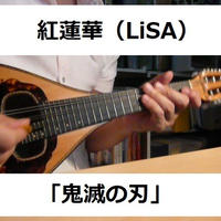 【マンドリン楽譜】紅蓮華(LiSA)「鬼滅の刃」OPテーマ(マンドリン・ピアノ伴奏)