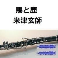 【伴奏音源・参考音源】馬と鹿(米津玄師)「ノーサイド・ゲーム」(クラリネット・ピアノ伴奏)