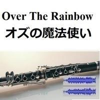 【伴奏音源・参考音源】Over The Rainbow「オズの魔法使い」(クラリネット・ピアノ伴奏)