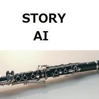 【クラリネット楽譜】STORY(AI)(クラリネット・ピアノ伴奏)