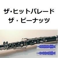 【伴奏音源・参考音源】ザ・ヒットパレード(ザ・ピーナッツ)(クラリネット・ピアノ伴奏)