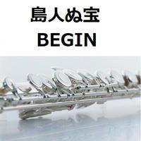 【フルート楽譜】島人ぬ宝(BEGIN)(フルートピアノ伴奏)